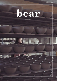 베어(Bear) Vol. 7: Soil