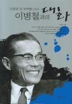 신경영의 전략형 CEO 이병철과의 대화