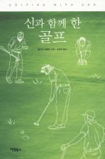 신과 함께 한 골프