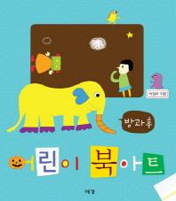 방과후 어린이 북아트