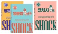 영문법 쇼크 1-2권 + 전치사 쇼크 세트