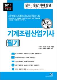 합격으로 통하는 기계조립산업기사 필기(2014)