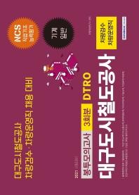 DTRO 대구도시철도공사 차량검수 차량운영직 봉투모의고사 3회분(2021)