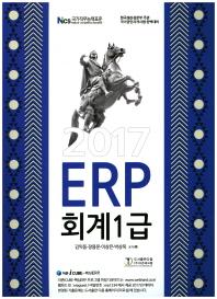 ERP 회계1급(2017)