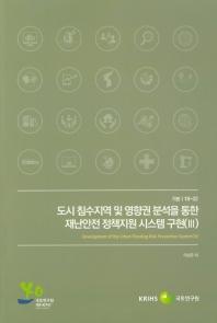 도시 침수지역 및 영향권 분석을 통한 재난안전 정책지원 시스템 구현. 3