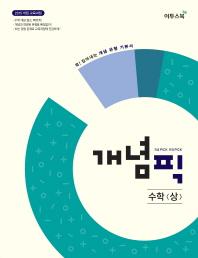 개념픽 고등 수학(상)(2021)