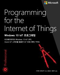 Windows 10 IoT 프로그래밍