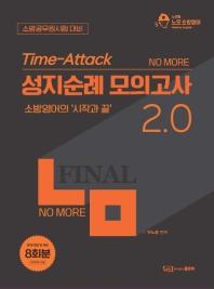 No More(노모) Time-Attack 성지순례 모의고사 2.0
