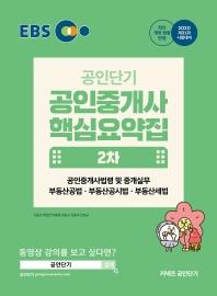 EBS 공인단기 공인중개사 2차 핵심요약집(2020)