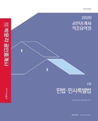 합격기준 박문각 민법 민사특별법 적중요약집(공인중개사 1차)(2020)