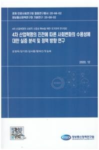 4차 산업혁명의 진전에 따른 사회변화의 수용성에 대한 실증분석 및 정책 방향 연구