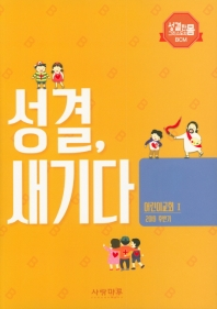 성결, 새기다 어린이교회. 1(2019 후반기)