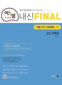 아샘 내신 파이널 고등 수학2 고2 기말고사 10회분+부록(2020)