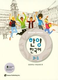 한양 한국어 3-1