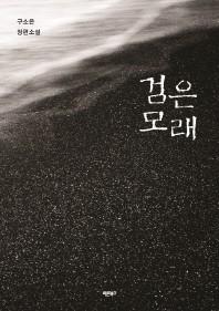 검은 모래