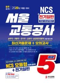 NCS 서울교통공사 전기일반 직업기초능력평가 최신기출문제 + 모의고사 5회분(2020)