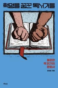 혁명을 꿈꾼 독서가들