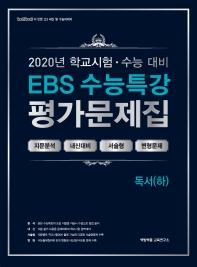 EBS 수능특강 고등 독서(하) 평가문제집(2020)(2021 수능대비)