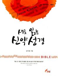 새로 읽는 신약성경