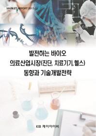 발전하는 바이오 의료산업시장(진단 치료기기 헬스) 동향과 기술개발전략