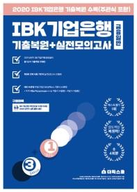 IBK기업은행 기출복원+실전모의고사(금융영업)(2020 하반기)