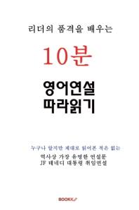 리더의 품격을 배우는 10분 영어연설 따라읽기