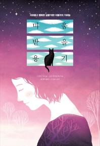 미움받을 용기 스페셜 리커버 에디션(작가 김경)