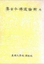 한글대장경 277 사전부17 집고금불도논형 외 (集古今佛道論衡 外)