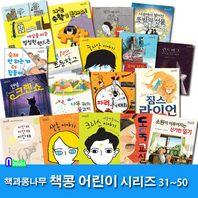 책과콩나무/어린이 창작동화 책콩 어린이 31~50 세트(전20권)/린드버그하늘을나는생쥐.올백점초등학교.아름