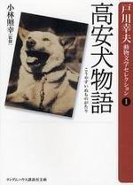 高安犬物語