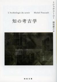 知の考古學