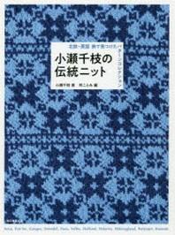 小瀨千枝の傳統ニット 北歐.英國旅で見つけたパタ-ンコレクション