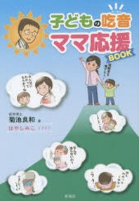 子どもの吃音ママ應援BOOK