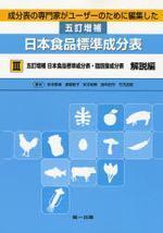 成分表の專門家がユ―ザ―のために編集した五訂增補日本食品標準成分表 3