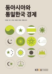 동아시아와통일한국경제(2학기, 워크북포함)