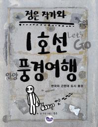 정은 작가와 1호선 풍경여행