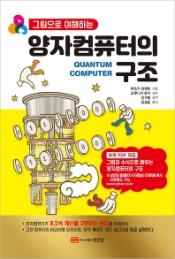 그림으로 이해하는 양자컴퓨터의 구조