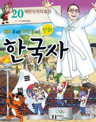 재미 두 배 지식 두 배 만화 한국사. 20: 대한 민국의 발전