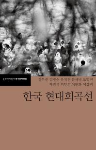한국 현대희곡선