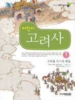 처음 읽는 우리 역사 어린이 고려사. 1: 고려를 다스린 왕들