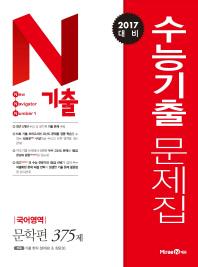 N(엔)기출 고등 국어영역 문학편 375제 수능기출문제집(2017 대비)