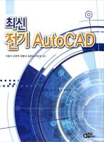전기 AUTOCAD(최신)