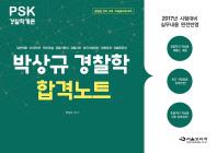 PSK 경찰학개론 박상규 경찰학 합격노트(2017)