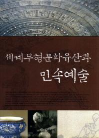 세계무형문화유산과 민속예술