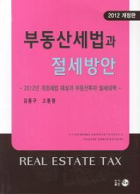 부동산세법과 절세방안(2012)