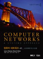 소프트웨어 및 시스템 컴퓨터 네트워크(제4판)