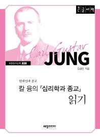 칼 융의 심리학과 종교 읽기(큰글자책)