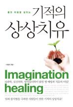 몸과 마음을 살리는 기적의 상상치유