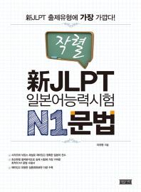 작렬 신 JLPT 일본어능력시험 N1: 문법