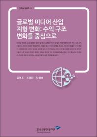글로벌 미디어 산업 지형 변화: 수익 구조 변화를 중심으로